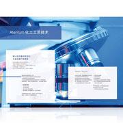 Alantum · Corporate-Design-Entwicklung · Broschüre Chemical Process Technologies (chinesisch)