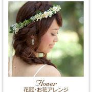花冠・お花ヘアアレンジ