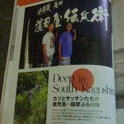 川南活さんとBOSPORTの佐藤氏のTRIP記事です。