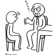 叱られる 諭される編