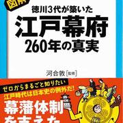 永岡書店「德川3代が築いた江戸幕府260年の真実」