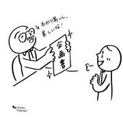 褒められる 企画書編