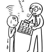 叱られる 発注書編