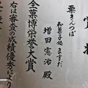 全菓博栄誉大賞