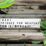 「砲用完成弾(さく薬付きのもの)」と書いてある。