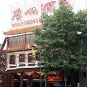 「食は広州にあり」表記のある広州酒家の本店  [2010/11/29]