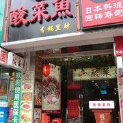 店の外観。「酸菜魚」という料理名のほうが目立ってます。