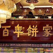 一階は月餅等の菓子売り場です [2010/11/29]