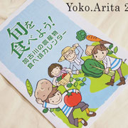 加古川市食育カレンダー