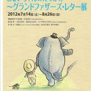 グランドファザーズ・レター展 in 仙台