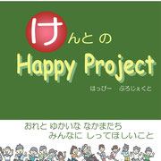けんとのHAPPY PROJECT