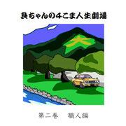 良ちゃんの 4コマ 人生劇帳 第二巻