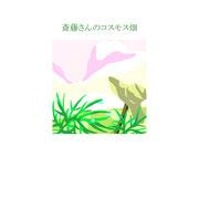 斉藤さんの コスモス畑
