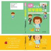 「元気がでる就学援助の本」かもがわ出版2012 装丁デザインイラスト及び本文中イラスト