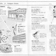東急ストア「ファミリー109」 2010_7月号