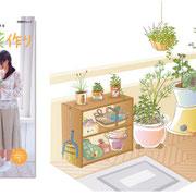 『おうちで野菜作り』日経BP社 P100 全デザイン・イラスト