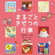 コダシマアコ著書「まるごときせつの行事」かもがわ出版 P64 全製作・デザイン・イラスト