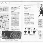 東急ストア「ファミリー109」 2010_12月号