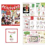 コダシマアコ著書「まるごとクリスマススペシャル」かもがわ出版 P64 全製作・デザイン・イラスト