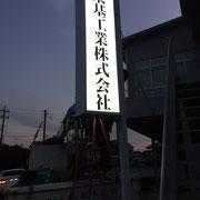 千葉県富里市看板製作 ㈱東基工業様 野立て看板 デザイン、製作、施工