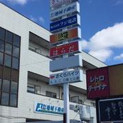 千葉県富里市看板製作 さくらビル様 ポール集合看板 デザイン、製作、施工