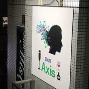 2018年千葉県成田市看板製作 アクシス 様 カッティングシート、壁面パネル、LED照明、デザイン、製作、施工