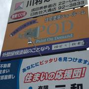 千葉県富里市看板製作 ㈱POD様  インクジェット壁面パネルサイン デザイン、製作、施工