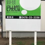 2018年千葉県成田市看板製作 ピタットハウス 様 野立てサイン、デザイン、製作、施工