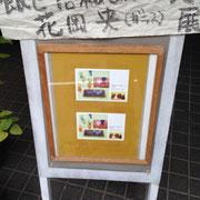 飯笹信和(漆)花岡央(ガラス)二人展/器の店ノーション