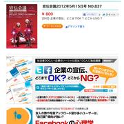 宣伝会議(2012年5月15日号)巻頭特集