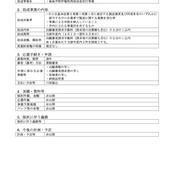 福島県 特許事務所