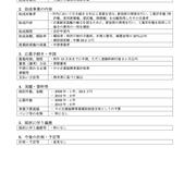 兵庫県 特許事務所