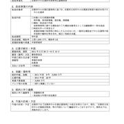 京都府 特許事務所