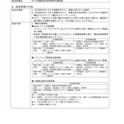 長崎県 特許事務所