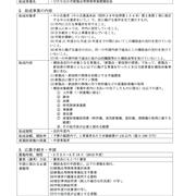 茨城県 特許事務所