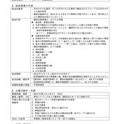 福井県 特許事務所