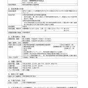 岩手県 特許事務所