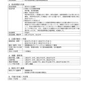 佐賀県 特許事務所