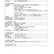 香川県 特許事務所
