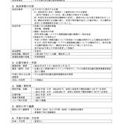 鳥取県 特許事務所