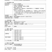 埼玉県 特許事務所