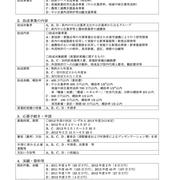 長野県 特許事務所