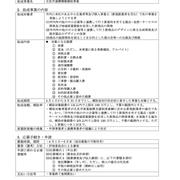 北海道 特許事務所
