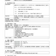 岡山県 特許事務所