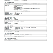 富山県 特許事務所