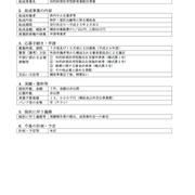 沖縄県 特許事務所