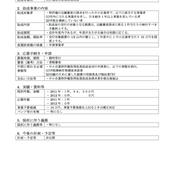 石川県 特許事務所