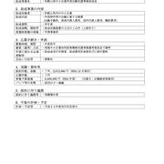 和歌山県 特許事務所
