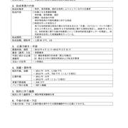 青森県 特許事務所
