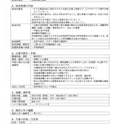 東京都 特許事務所